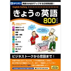 English Factory きょうの英語(FMDIS00202)