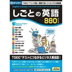 English Factory しごとの英語(FMDIS00204)