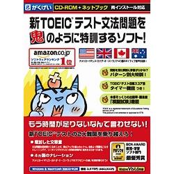 新TOEICテスト文法問題を鬼のように特訓するソフト! ネットブック対応版(FMDIS00208)