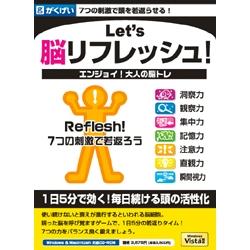 Let's脳リフレッシュ!(FMDIS00220)