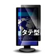 覗き見防止フィルター Looknon-N8 デスクトップ用 24.5Wインチ(16:9) テープ仕様 タテ型 LNWH-245N8T(FMDI009242)