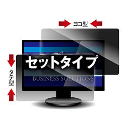 覗き見防止フィルター Looknon-N8 デスクトップ用22.0Wインチ(16:10) ヨコ型・タテ型 2枚セット LNWS-220N8(FMDI009280)