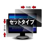覗き見防止フィルター Looknon-N8 デスクトップ用 24.5Wインチ(16:9) ヨコ型・タテ型 2枚セット LNWS-245N8(FMDI009286)