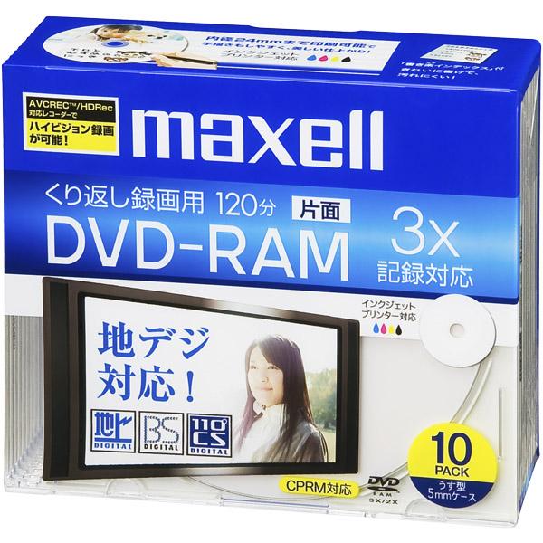 録画用DVD-RAM 120分 (2~3倍速対応) CPRM対応 インクジェットプリンター対応 (10枚パック) DM120WPB.10S(FMDI004854)