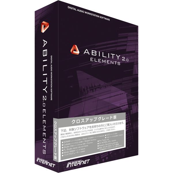 ABILITY 2.0 Elements クロスアップグレード版 AYE02W-XUP(FMDIS00816)