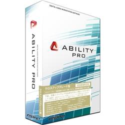 ABILITY Pro クロスアップグレード版 初回数量限定(FMDIS00983)