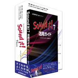 Sound it! 7 Basic for Windows ガイドブック付き(FMDIS00991)