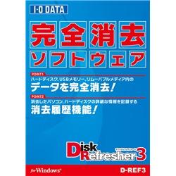 完全データ消去ソフト DiskRefresher3 パッケージ版 D-REF3(FMDIS00689)
