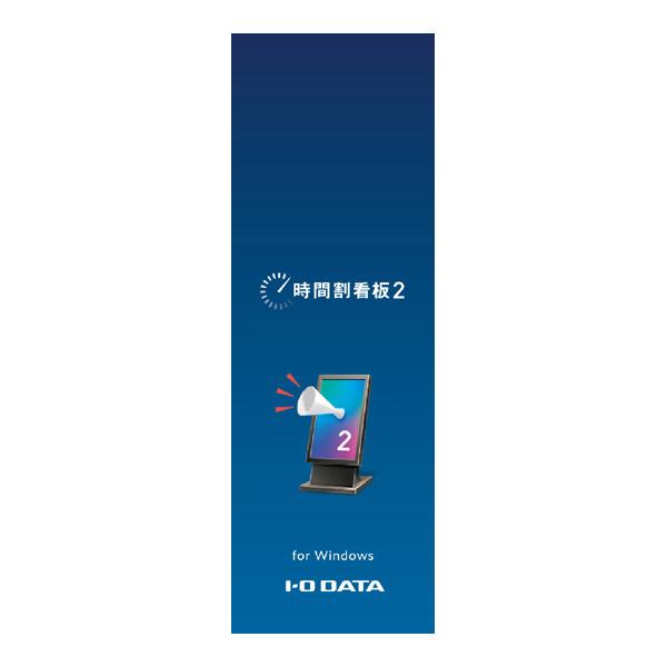 サイネージアプリ「時間割看板2」(パッケージ版)(FMDIS01293)