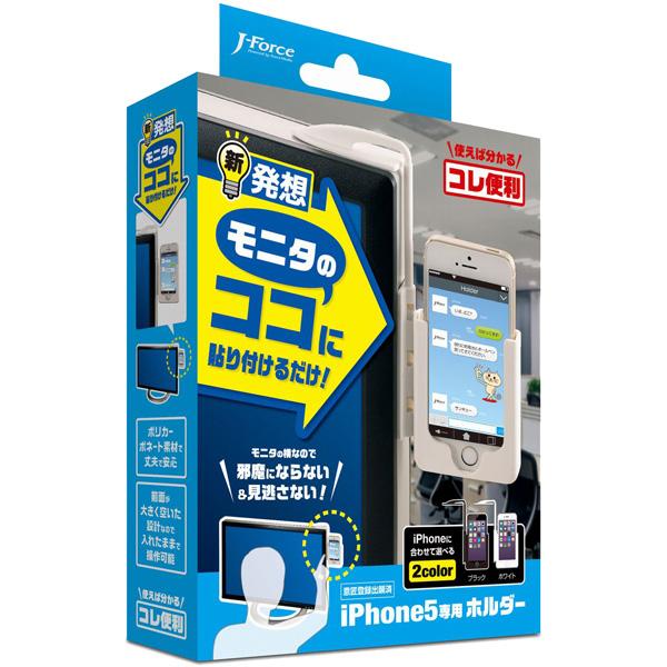 モニター取り付け型iPhone5ホルダー ホワイト JF-MHI5W(FMDI009824)
