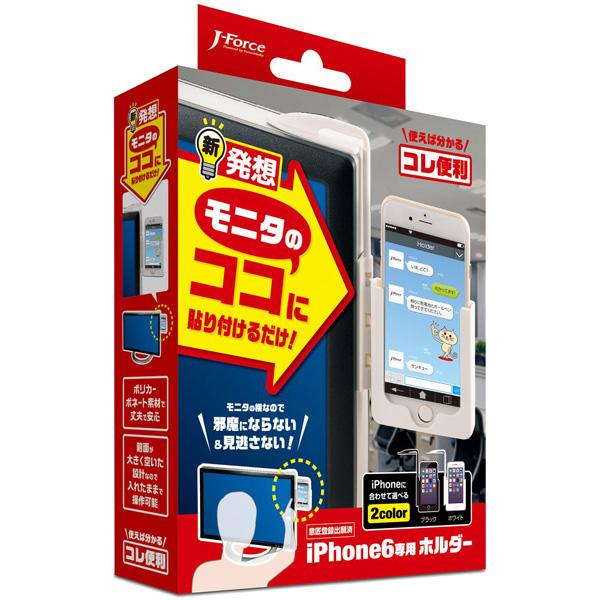 モニター取り付け型iPhone6ホルダー ブラック JF-MHI6K(FMDI009825)