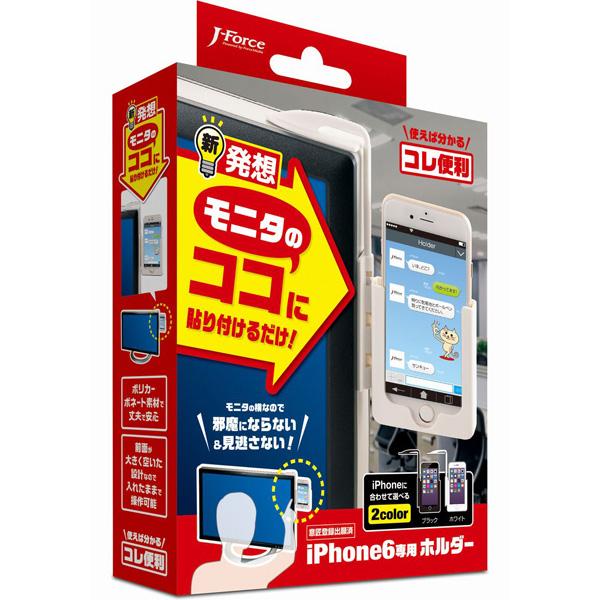 モニター取り付け型iPhone6ホルダー ホワイト JF-MHI6W(FMDI009826)