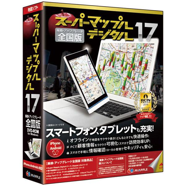 スーパーマップル・デジタル17 全国 乗換&アップグレード版(FMDIS00823)