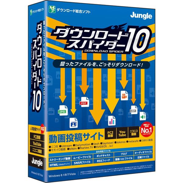ダウンロード・スパイダー 10 JP004292(FMDIS00694)