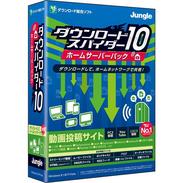 ダウンロード・スパイダー 10 ホームサーバーパック JP004293(FMDIS00695)