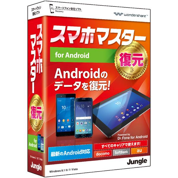 スマホマスター ~復元~ for Android(FMDIS00698)