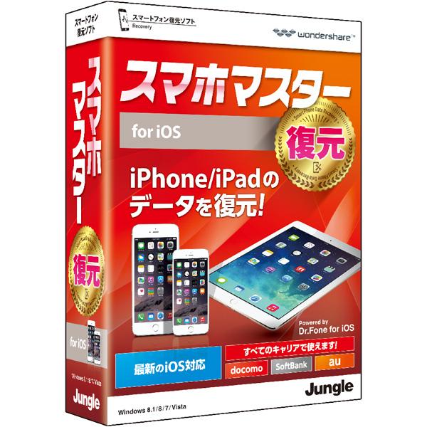 スマホマスター ~復元~ for iOS(FMDIS00699)
