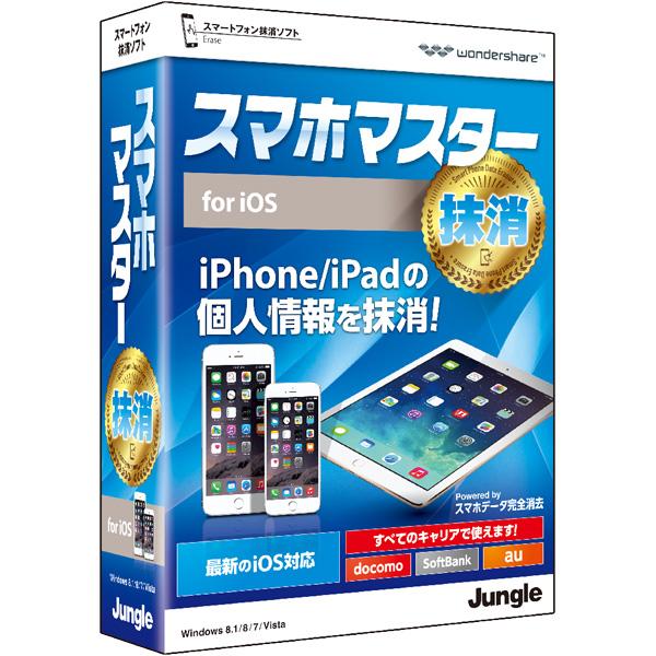 スマホマスター ~抹消~ for iOS(FMDIS00701)