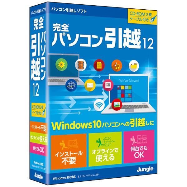 完全パソコン引越12 LANクロスケーブル付(FMDIS00706)