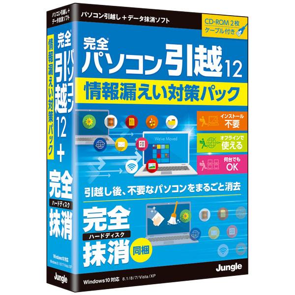 完全パソコン引越12(LANクロスケーブル付)+完全ハードディスク抹消(FMDIS00707)