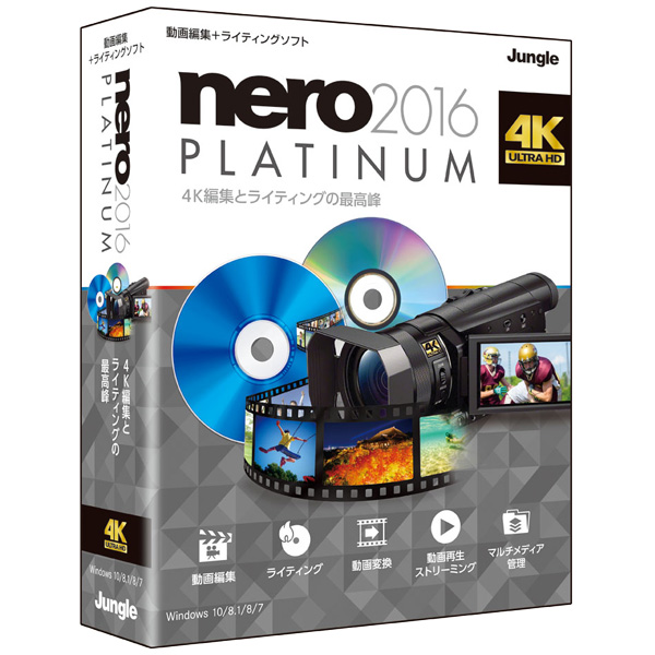 Nero 2016 Platinum(FMDIS00997)