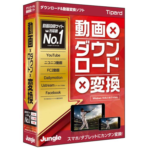 動画×ダウンロード×変換(FMDIS01001)