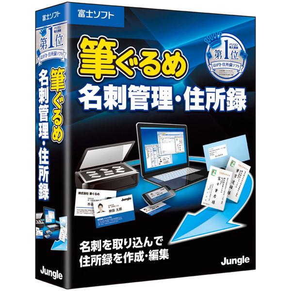 筆ぐるめ 名刺管理・住所録(FMDIS00824)