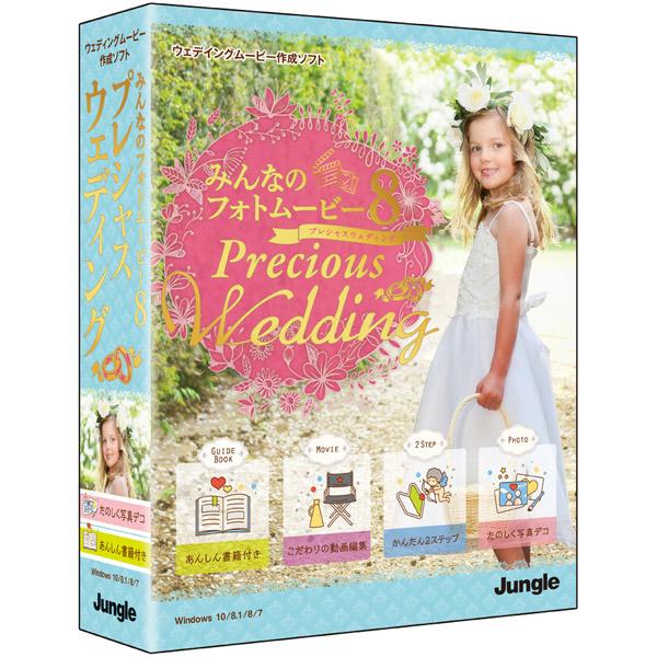 みんなのフォトムービー8 Precious Wedding(FMDIS00825)