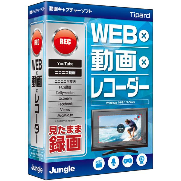 WEB×動画×レコーダー(FMDIS00828)