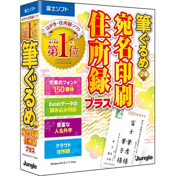 筆ぐるめ 24 宛名印刷・住所録プラス(FMDIS00731)