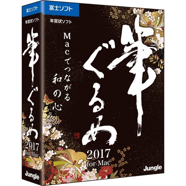 筆ぐるめ 2017 for Mac(FMDIS00732)