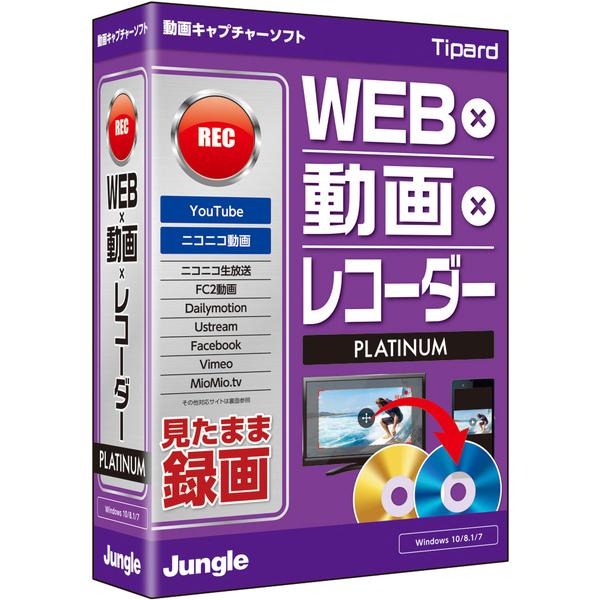 WEB×動画×レコーダー Platinum(FMDIS01103)