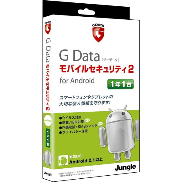 G Data モバイルセキュリティ2 JUCW-4002(FMDIS01039)