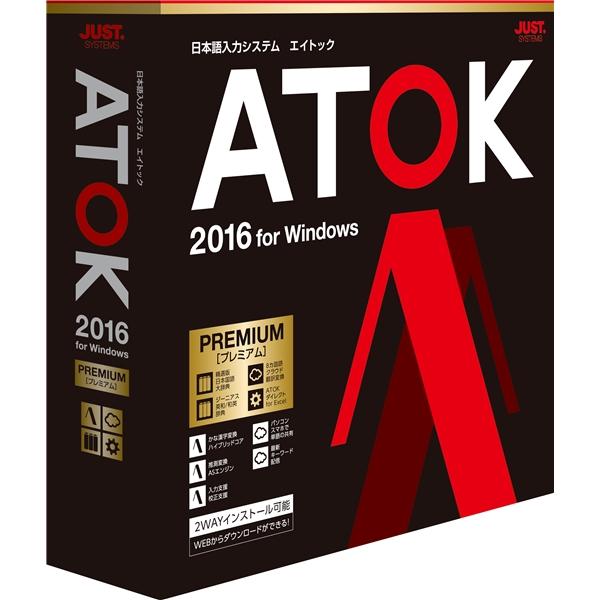 ATOK 2016 for Windows [プレミアム] 通常版(FMDIS00842)