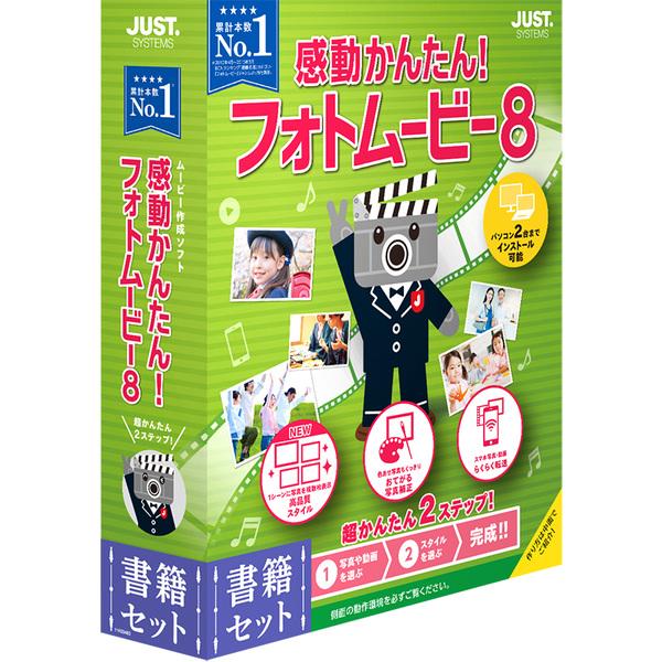 感動かんたん!フォトムービー8 書籍セット(FMDIS00845)