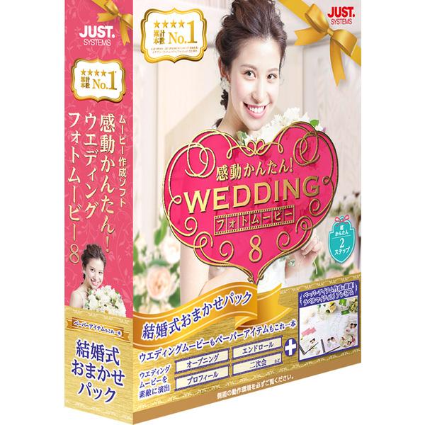 感動かんたん!ウエディング フォトムービー8 結婚式おまかせパック(FMDIS00849)