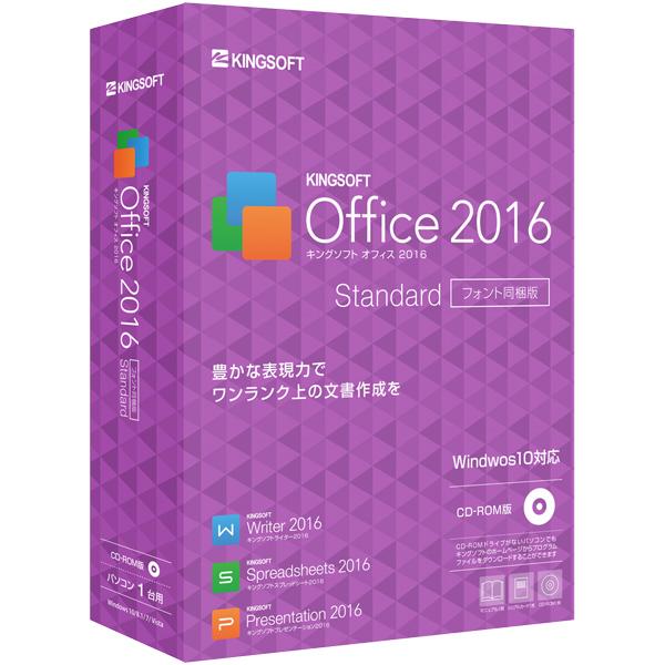 KINGSOFT Office 2016 Standard フォント同梱パッケージ CD-ROM版 KSO-16STPC01-Fa(FMDIS00639)