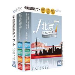 J北京7 エキスパート2(FMDIS00340)