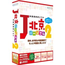 J北京パーソナル2(FMDIS00343)