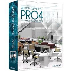 3DオフィスデザイナーPRO4(FMDIS01008)