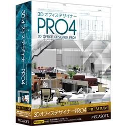 3DオフィスデザイナーPRO4 PREMIUM(FMDIS01009)