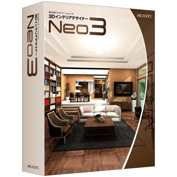 3DインテリアデザイナーNeo3(FMDIS01010)