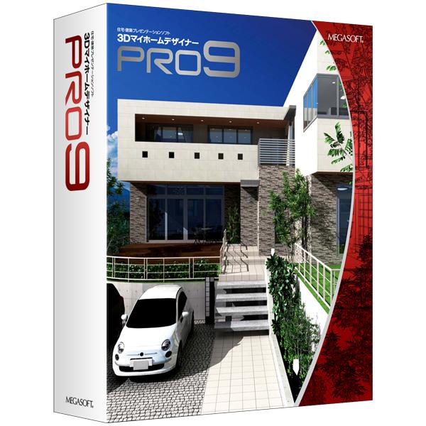 3DマイホームデザイナーPRO9(FMDIS01011)