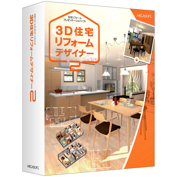 3D住宅リフォームデザイナー2(FMDIS01015)