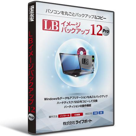 LB イメージバックアップ12 Pro(FMDIS01296)