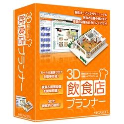 3D飲食店プランナー(FMDIS01016)