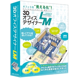 3DオフィスデザイナーLM(FMDIS01017)