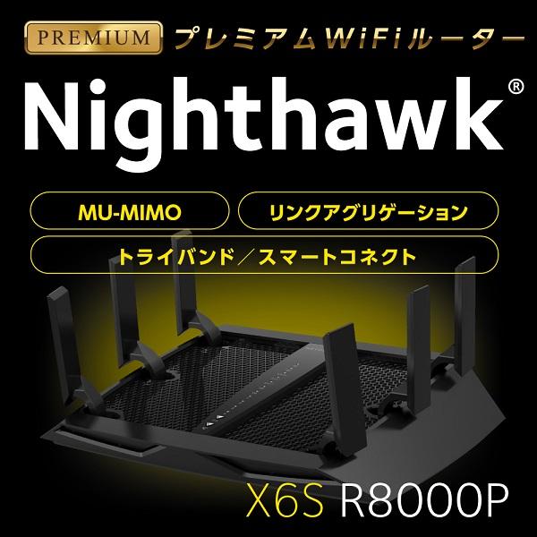 Nighthawk X6S R8000P 11ac(1625+1625+750Mbps)トライバンド無線LANルーター R8000P-100JPS(FMDI008370)