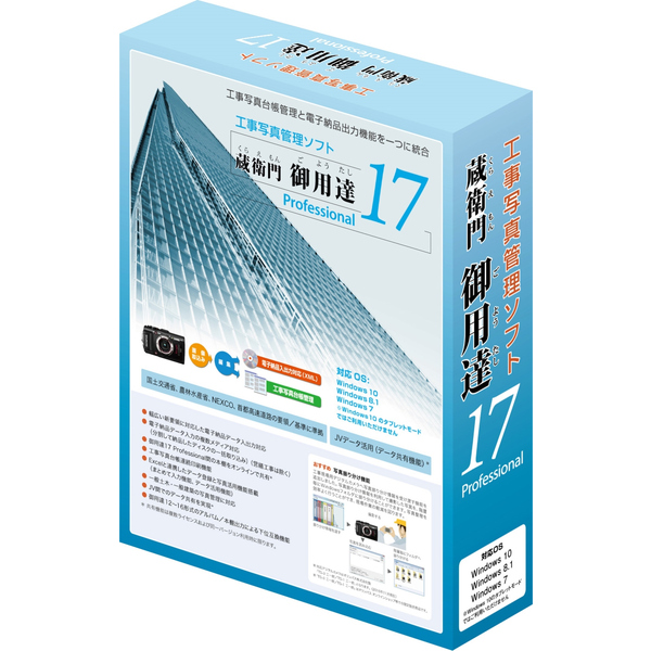 蔵衛門御用達17 Professional 1ライセンス(FMDIS01113)