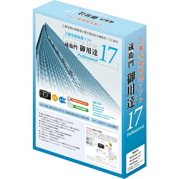 蔵衛門御用達17 Professional 5ライセンス(FMDIS01115)